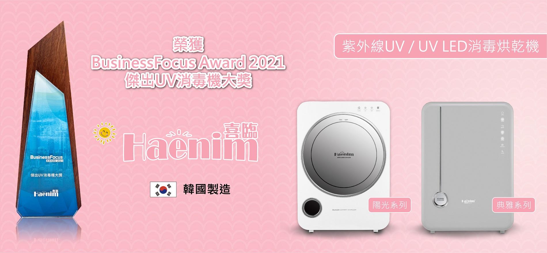 Haenim Award